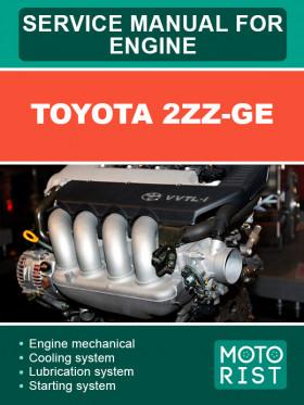 Руководство по ремонту двигателя Toyota 2ZZ-GE в электронном виде (на английском языке)