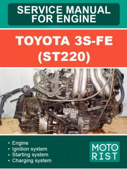 Двигатели Toyota 3S-FE (ST220), руководство по ремонту в электронном виде (на английском языке)