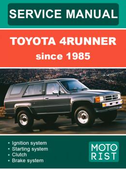 Toyota 4Runner с 1985 года, руководство по ремонту и эксплуатации в электронном виде (на английском языке)