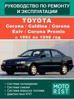 Toyota Corona / Caldina / Corona Exiv / Corona Premio с 1992 по 1998 год, руководство по ремонту в электронном виде