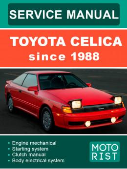 Toyota Celica с 1988 года, руководство по ремонту и эксплуатации в электронном виде (на английском языке)
