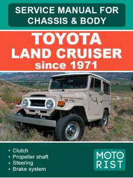 Toyota Land Cruiser с 1971 года, руководство по ремонту шасси и кузова в электронном виде (на английском языке)