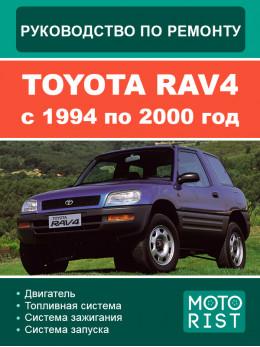 Toyota RAV4 с 1994 по 2000 год, руководство по ремонту в электронном виде