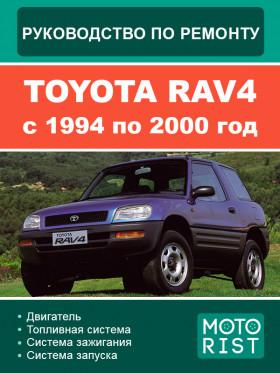 Руководство по ремонту Toyota RAV4 с 1994 по 2000 год в электронном виде