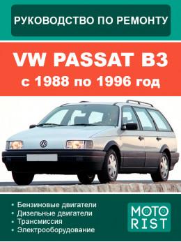 VW Passat B3 c 1988 по 1996 год, руководство по ремонту и эксплуатации в электронном виде