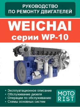 Двигатели Weichai WP-10, руководство по ремонту в электронном виде