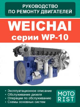 Руководство по ремонту двигателей Weichai WP-10 в электронном виде