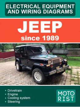 Автомобили Jeep с 1989 года, электросхемы и электрооборудование в электронном виде (на английском языке)