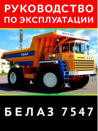 BELAZ 7547, user e-manual (in Russian)