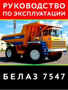Карьерные самосвалы серии БелАЗ 7547, инструкция по эксплуатации в электронном виде