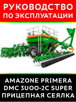 Сеялка AMAZONE Primera DMC 3UOO-2C Super, инструкция по эксплуатации в электронном виде