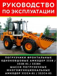 Frontal single-bucket loaders Amkodor 333V / 333V-01 / 333V4 / Multifunctional loading chassis Amkodor 332S4-01 / 332S4-03, instruction manual in electronic form