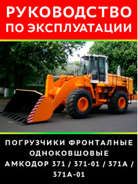 Frontal single-bucket loaders Amkodor 371 / 371-01 / 371А / 371А-01, instruction manual in electronic form