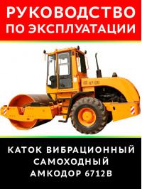 Amkodor 6712V, user e-manual (in Russian)