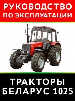 Трактор Беларус 1025, инструкция по эксплуатации в электронном виде