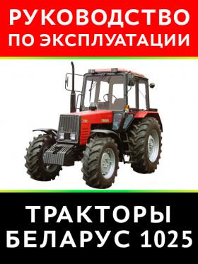 Руководство по эксплуатации трактора Беларус 1025 в электронном виде