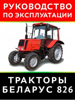 Трактор Беларус 826, инструкция по эксплуатации в электронном виде