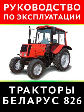 Руководство по эксплуатации трактора Беларус 826 в электронном виде