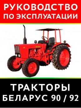 Трактор Беларус 90 / 92, инструкция по эксплуатации в электронном виде