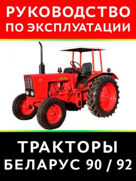 Руководство по эксплуатации трактора Беларус 90 / 92 в электронном виде