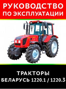 Трактор Беларус 1220.1 / 1220.3, инструкция по эксплуатации в электронном виде