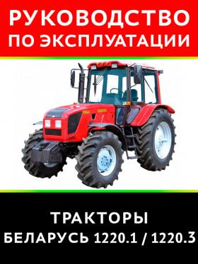 Руководство по эксплуатации трактора Беларус 1220.1 / 1220.31 в электронном виде
