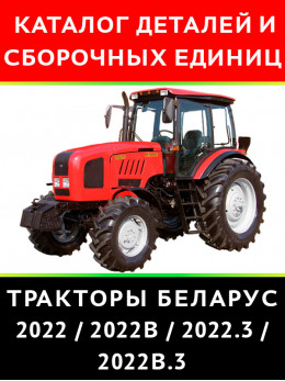 Трактор Беларус 2022 / 2022В / 2022.3 / 2022В.3, каталог деталей и сборочных единиц в электронном виде