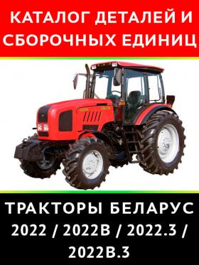 Каталог деталей и сборочных единиц трактора Беларус 2022 / 2022В / 2022.3 / 2022В.3 в электронном виде