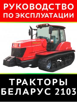 Трактор Беларус 2103, инструкция по эксплуатации в электронном виде