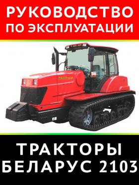 Руководство по эксплуатации трактора Беларус 2103 в электронном виде
