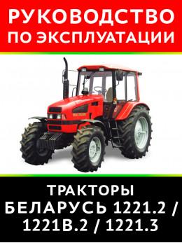 Трактор Беларус 1221.2 / 1221В.2 / 1221.3, инструкция по эксплуатации в электронном виде