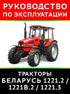 Руководство по эксплуатации трактора Беларус 1221.2 / 1221В.2 / 1221.3 в электронном виде