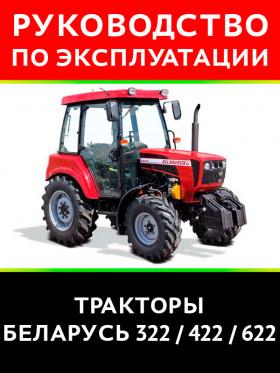 Руководство по эксплуатации трактора Беларус 322 / 422 / 622 в электронном виде