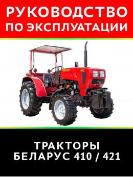 Трактор Беларус 410 / 421, инструкция по эксплуатации в электронном виде