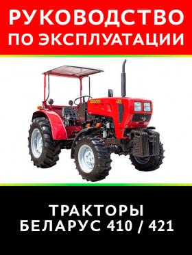 Руководство по эксплуатации трактора Беларус 410 / 421 в электронном виде