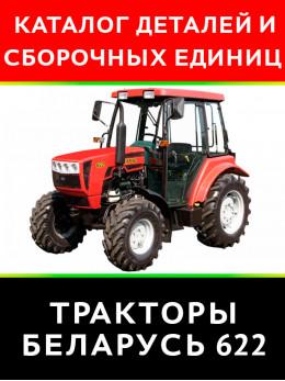 Трактор Беларус 622, каталог деталей и сборочных единиц в электронном виде