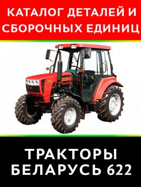 Каталог деталей и сборочных единиц трактора Беларус 622 в электронном виде