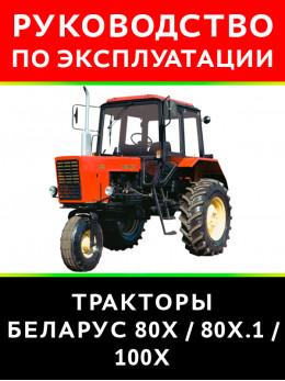 Трактор Беларус 80Х / 80Х.1 / 100Х, инструкция по эксплуатации в электронном виде