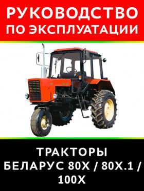 Руководство по эксплуатации трактора Беларус 80Х / 80Х.1 / 100Х в электронном виде