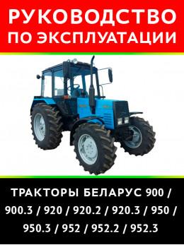 Трактор Беларус 900 / 900.3 / 920 / 920.2 / 920.3 / 950 / 950.3 952 / 952.2 / 952.3, инструкция по эксплуатации в электронном виде