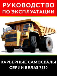 Mining dump trucks of the BelAZ 7530 series, instruction manual in electronic form