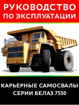 Карьерные самосвалы серии БелАЗ 7530, инструкция по эксплуатации в электронном виде