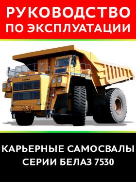 Руководство по эксплуатации карьерных самосвалов серии БелАЗ 7530 в электронном виде