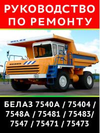BELAZ 7540 / 7548 / 7547, service e-manual (in Russian)