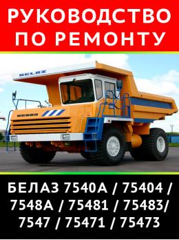 Карьерные самосвалы серии БелАЗ 7540 / 7548 / 7547, книга по ремонту в электронном виде