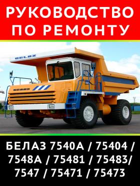 Руководство по ремонту карьерных самосвалов серии БелАЗ 7540 / 7548 / 7547 в электронном виде