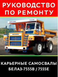 BELAZ 7555B / 7555E, service e-manual (in Russian)