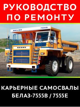 Карьерные самосвалы серии БелАЗ 7555B / 7555E, книга по ремонту в электронном виде