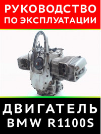 BMW R 1100 S engine, instruction manual in electronic form
