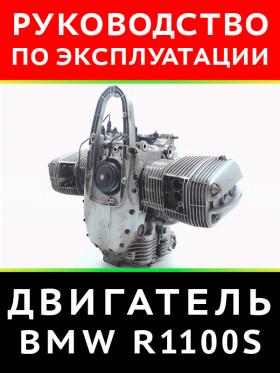 Руководство по ремонту двигателя BMW R 1100 S в электронном виде
